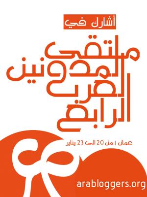 أشارك في ملتقى المدونين العرب الرابع