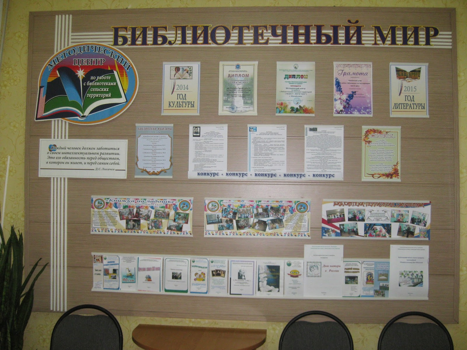Поздравление библиотеке в прозе фото 387