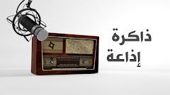 برنامجكم الجديد: ذاكرة إذاعة علي إذاعة الـ bbc