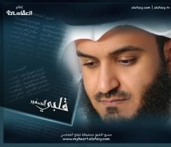 Al Aafassi مشاري راشد العفاسي : Qalby Al Sagheer