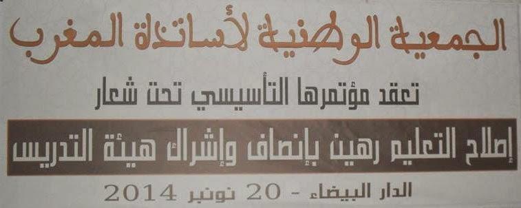 تشكيلة أعضاء المكتب الوطني للجمعية الوطنية لأساتذة المغرب ANPM