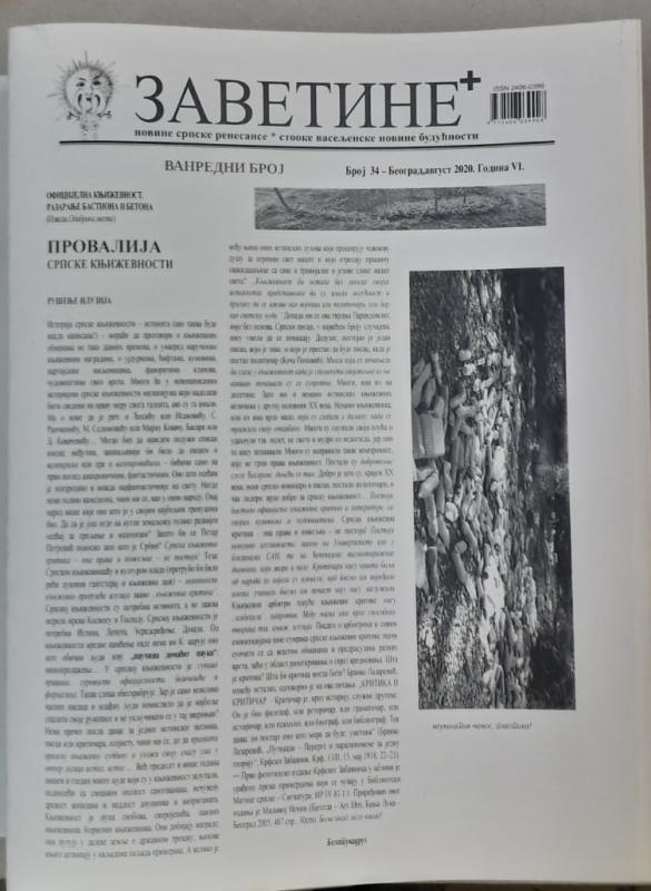 ЗАВЕТИНЕ+, бр.34/август 2020