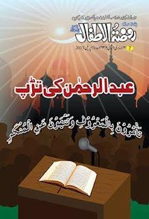 Roza tul Atfaal - Lahore, Pakistan, Roza tul Atfaal - Facebook, Rozatulatfaal collection, Roza Tul Atfaal, islamic Magazines, islamic risalay free download
