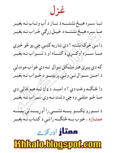 Mumtaz Orakzai Pashto Ghazal