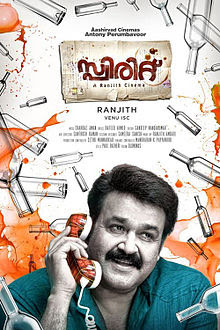 Spirit (2012) - Mohanlal,Kanika, Shankar Ramakrishnan, Nandu, Madhu, Thilakan, Suraaj Venjarammoodu, Sidharth Bharathan, Kalpana, Ganapathi, Shivaji Guruvayoor, Sasi Kalinga, Lena, TP Madhavan, Vijay Menon