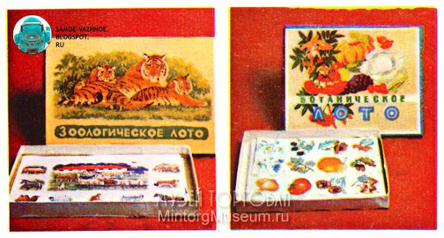 Лото детское СССР советское старое из детства скан версия для печати