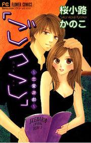 """Gokko"" Manga"