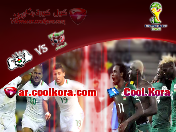 بث مباشر مباراة الجزائر وبوركينا فاسو اليوم مجانا علي الجزيرة الرياضية