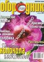 ogorodnik-4-2011