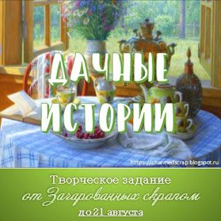 """+Творческое задание """"Дачные истории"""" до 21/08"""