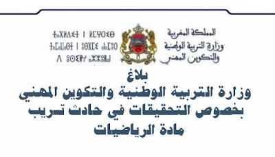 بلاغ وزارة التربية الوطنية والتكوين المهني بخصوص التحقيقات في حادث تسريب مادة الرياضيات