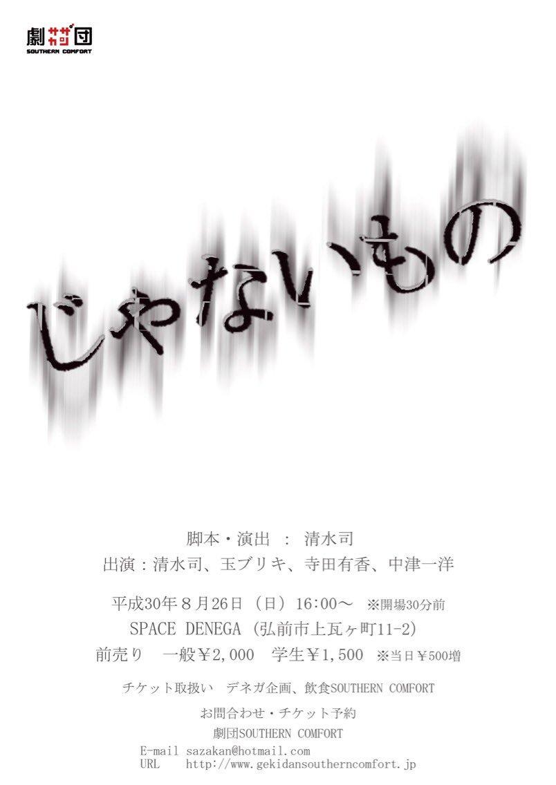 劇団SOUTHERN COMFORT 公演  『じゃないもの』