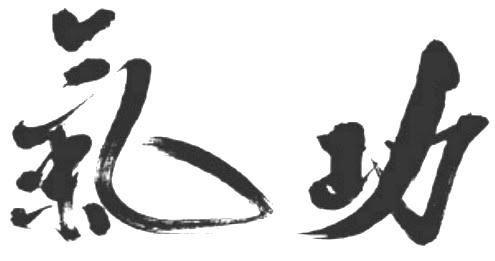 Chi Kung Para Todos - Qi Gong Terapeutico