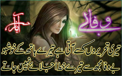 sad poetry with sad pictures in urdu