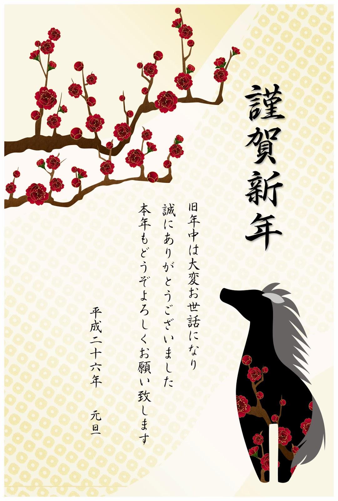 Поздравление с днем рождения по-япон