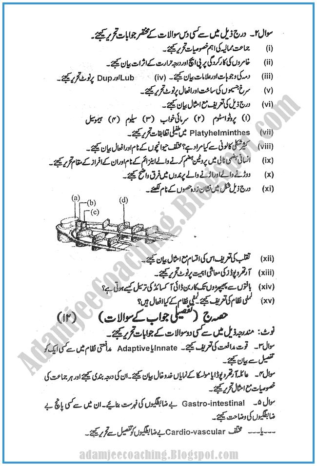 Zoology-urdu-2011-past-year-paper-class-XI