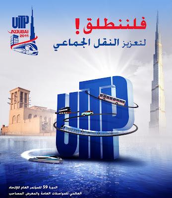 مؤتمر الاتحاد العالمي للمواصلات العامة