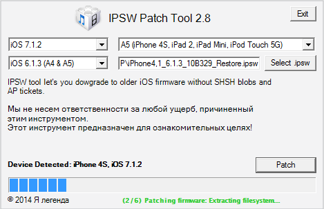 patch ipsw without shsh aptickets