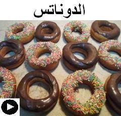 فيديو الدوناتس على طريقتنا الخاصة