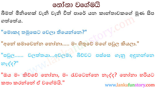 Sinhala Jokes-Like Wife too