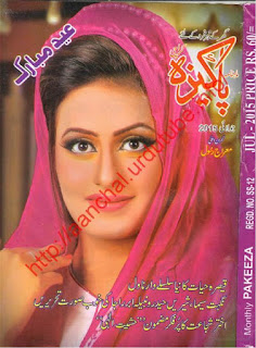 Pakeeza Digest July 2015 Read Online