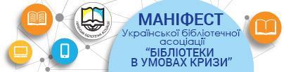Маніфест Української бібліотечної асоціації «Бібліотеки в умовах кризи» прийнято  (08.07.2015)