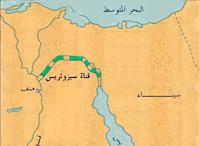 صورة لقناة سيزوستريس الاصلية التى تربط النيل بالبحر الاحمر