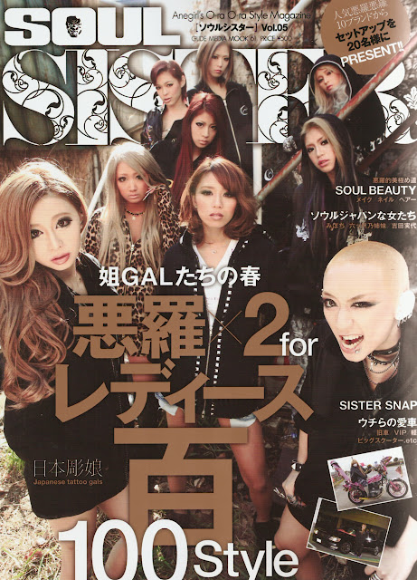 SOUL SISTER 2012年4月号 gyaru fashion magazine scans