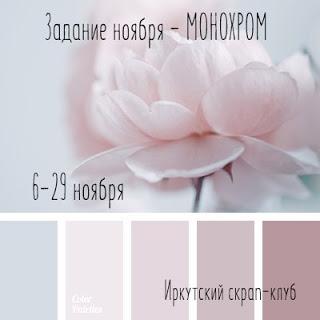 +++Задание 4: МОНОХРОМ до 29/11