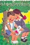 Vintage greek first grade reading book