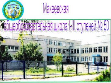 Сайт Макеевской общеобразовательной школы І-ІІІ ступеней №50