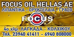 FOCUS OIL HELLAS