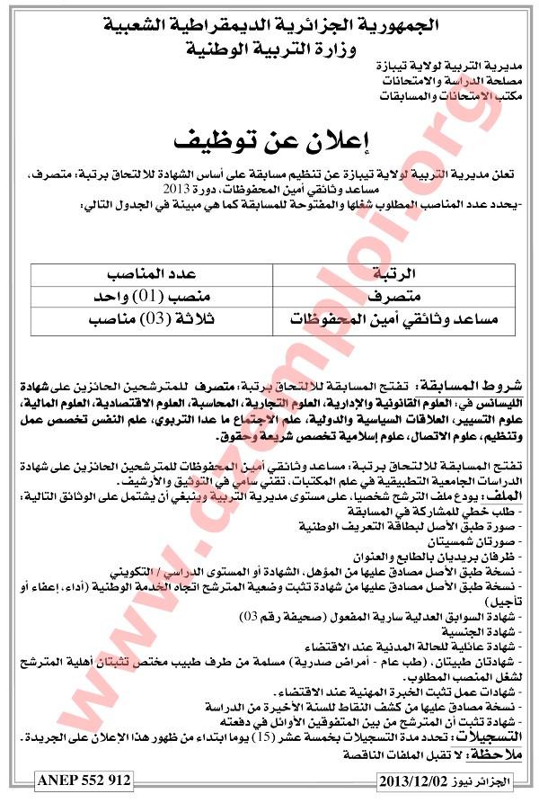 إعلان مسابقة توظيف في مديرية التربية لولاية تيبازة ديسمبر 2013 tipaza.jpg