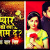Iss Pyaar Ko Kya Naam Doon 2 | 4th December 2013 | Watch Online / Download