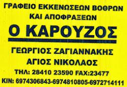 ΜΕΡΑΜΠΕΛΛΟ ΑΠΟΦΡΑΞΕΙΣ TV