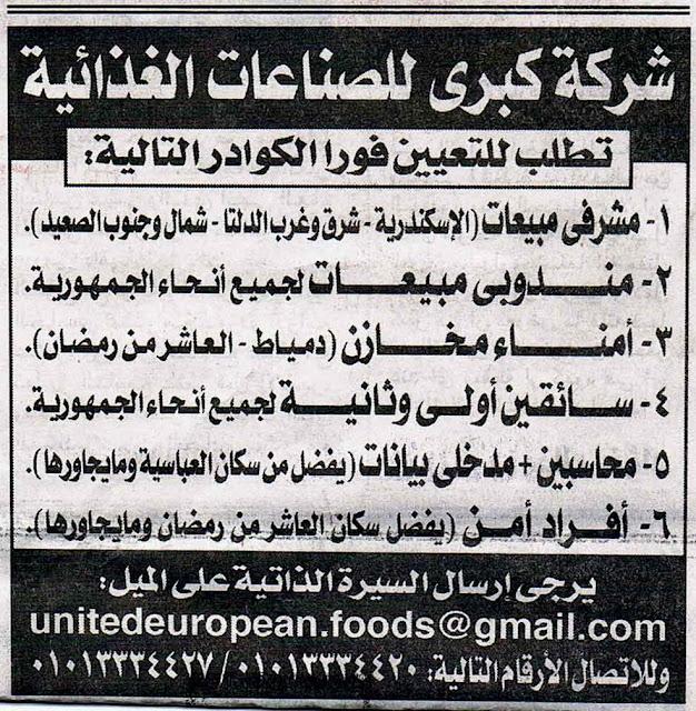 وظائف أهرام الجمعة 8 يناير 2016