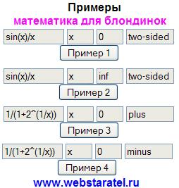 Решение пределов онлайн. Примеры введения данных в калькулятор. Математика для блондинок.