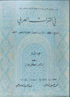 في التراث العربي ج1