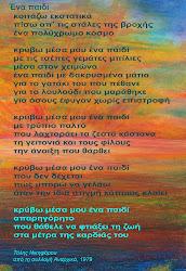 """☼☼☼☼ΔΩΡΟ ΤΟΥ☼☼☼☼ <a href=""""http://ploigos-tou-apeirou.blogspot.com/"""">☼☼τολη νικηφορου☼☼</a>"""
