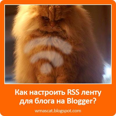 Как настроить RSS ленту для блога на Blogger (blogspot)?