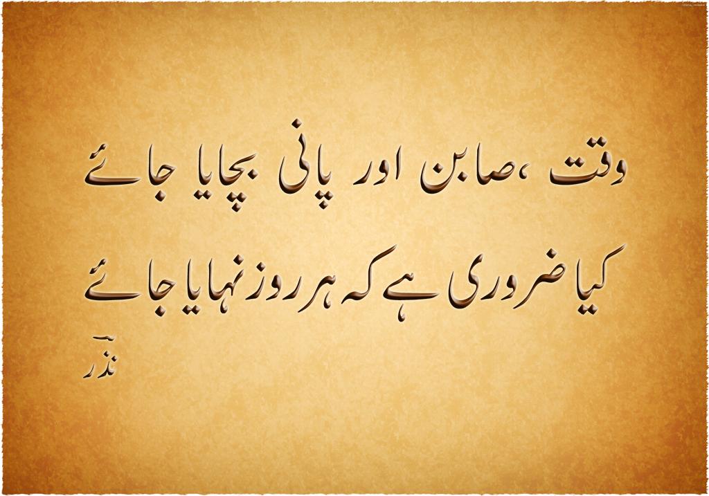 Urdu Judai Shayari Urdu Sher o Shayari