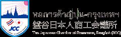 หอการค้าญี่ปุ่น-กรุงเทพฯ / 盤谷日本人商工会議所 / The Japanese Chamber of Commerce, Bangkok (JCC)