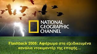 Flashback 2005: Αφιέρωμα στα εξειδικευμένα κανάλια ντοκιμαντέρ της εποχής…
