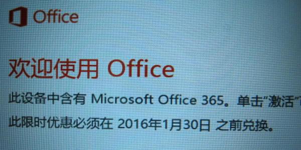 Office365もいらない
