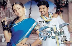 Watch gilli tamil Movie Online