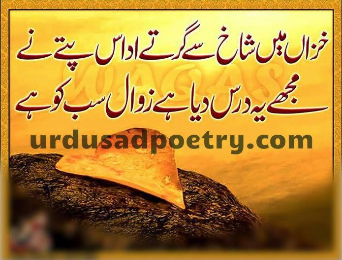 Khizan Me Shakh