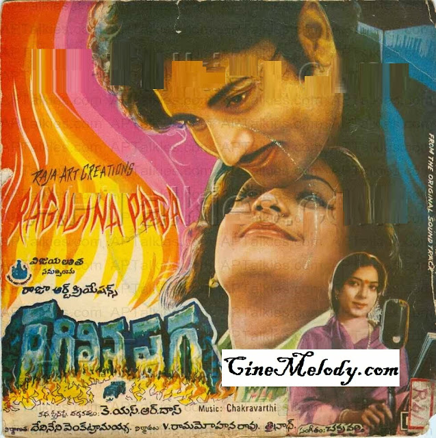 Ragilina Paga Telugu Mp3 Songs Free  Download  1980