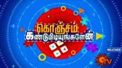 Konjam Kandupudingalen – 25-12-2014 – Sun Tv Christmas Special Full Program Show 25th December 2014 Watch Online Youtube