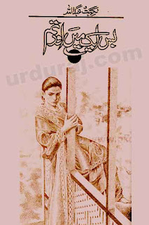 Bas Ek Mein Or Tum (Romantic Urdu Novels) By Nighat Abdullah complete in pdf