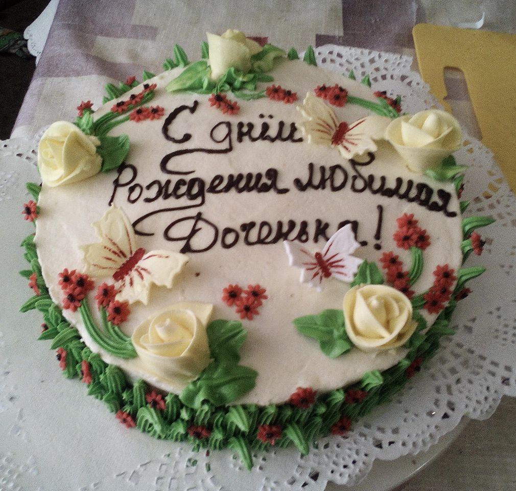 Дочке на торт с днем рождения